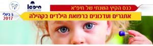 pediatric050717
