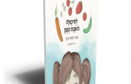 ספר ילדים חדש בנושא כאבי בטן בילדים | פרופ' צבי ויצמן