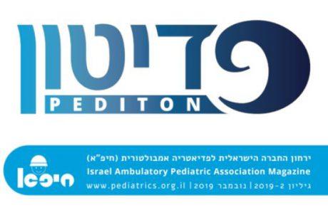 גיליון פדיטון 2019-2